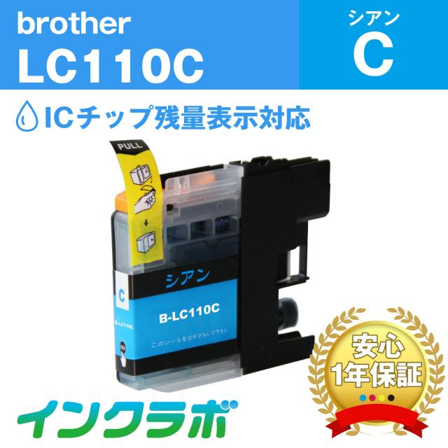 Brother(ブラザー)プリンターインク用の互換インクカートリッジ LC110C/シアンのメイン商品画像