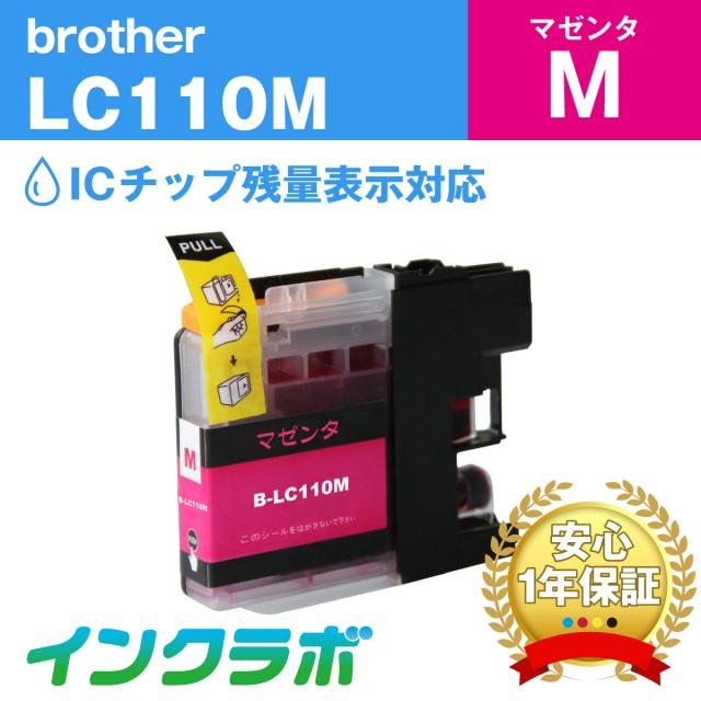 ブラザー 互換インク LC110M マゼンタ