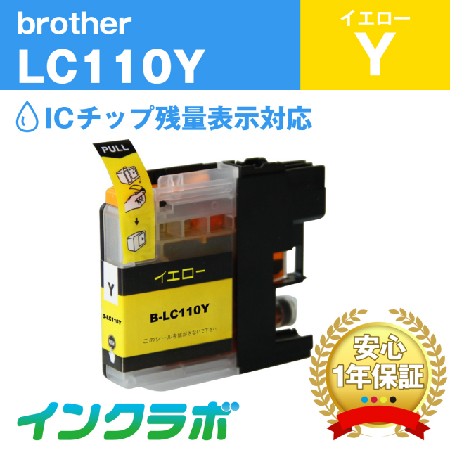 Brother(ブラザー)プリンターインク用の互換インクカートリッジ LC110Y/イエローのメイン商品画像