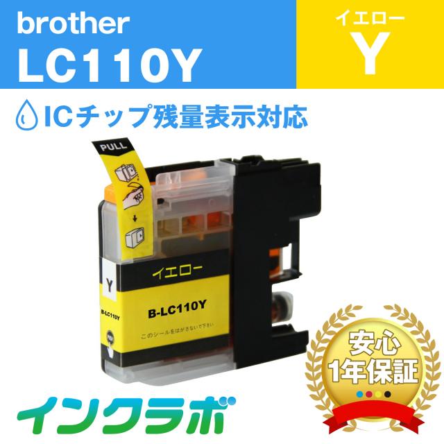 ブラザー 互換インク LC110Y イエロー