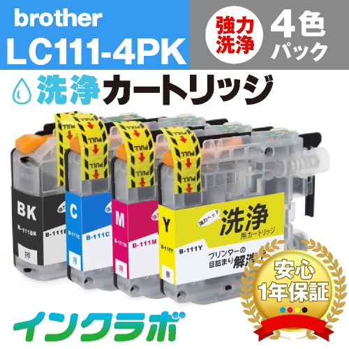 ブラザー ヘッドクリーニング用の洗浄カートリッジ LC111-4PK 4色パック洗浄液の商品画像