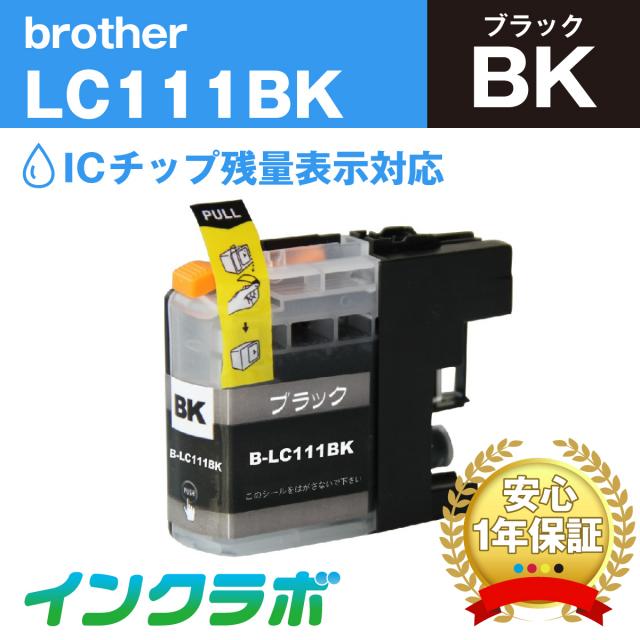 Brother(ブラザー)プリンターインク用の互換インクカートリッジ LC111BK/ブラックのメイン商品画像