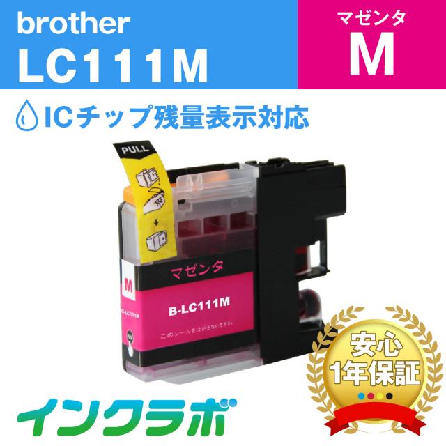ブラザー 互換インク LC111M マゼンタ