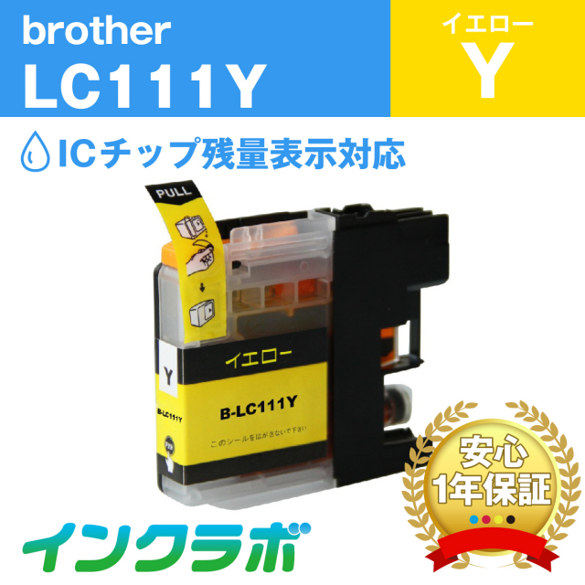 Brother(ブラザー)インクカートリッジ LC111Y/イエロー