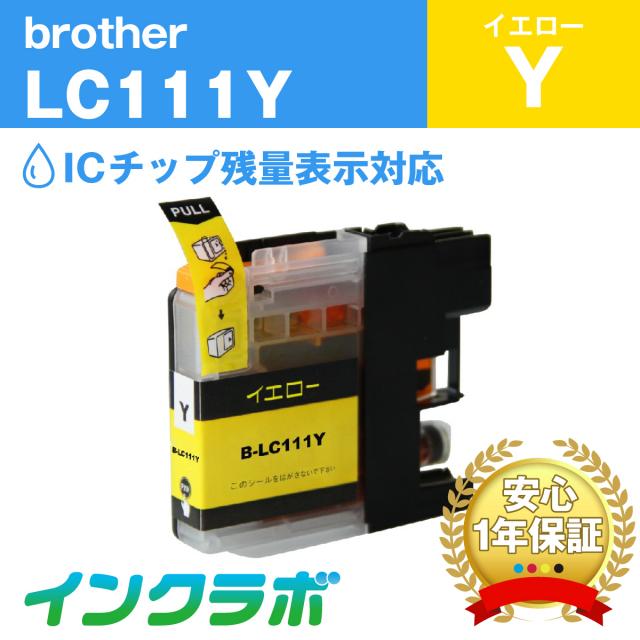 Brother(ブラザー)プリンターインク用の互換インクカートリッジ LC111Y/イエローのメイン商品画像