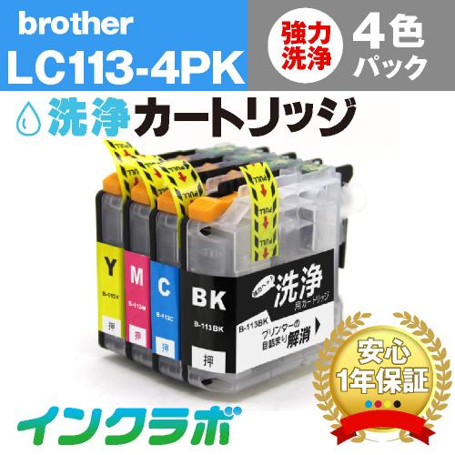 Brother (ブラザー) 洗浄カートリッジ LC113-4PK 4色パック洗浄液