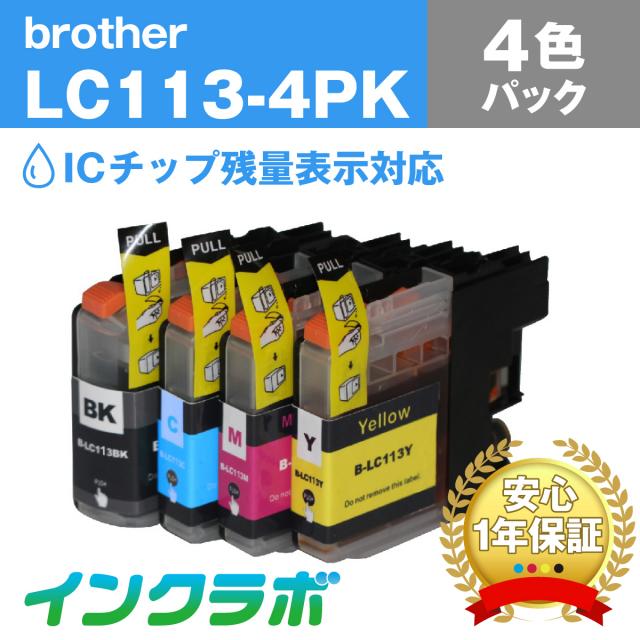 ブラザー 互換インク LC113-4PK 4色パック