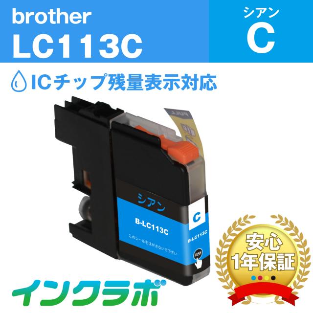 Brother(ブラザー)プリンターインク用の互換インクカートリッジ LC113C/シアンのメイン商品画像