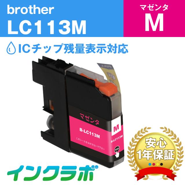ブラザー 互換インク LC113M マゼンタ