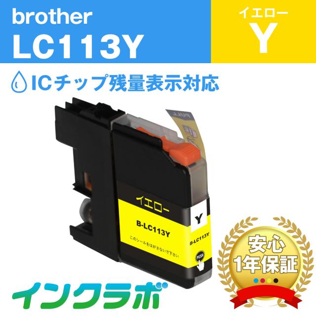 Brother(ブラザー)プリンターインク用の互換インクカートリッジ LC113Y/イエローのメイン商品画像