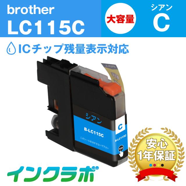 ブラザー 互換インク LC115C シアン大容量