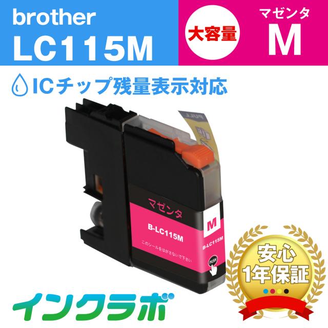 ブラザー 互換インク LC115M マゼンタ大容量