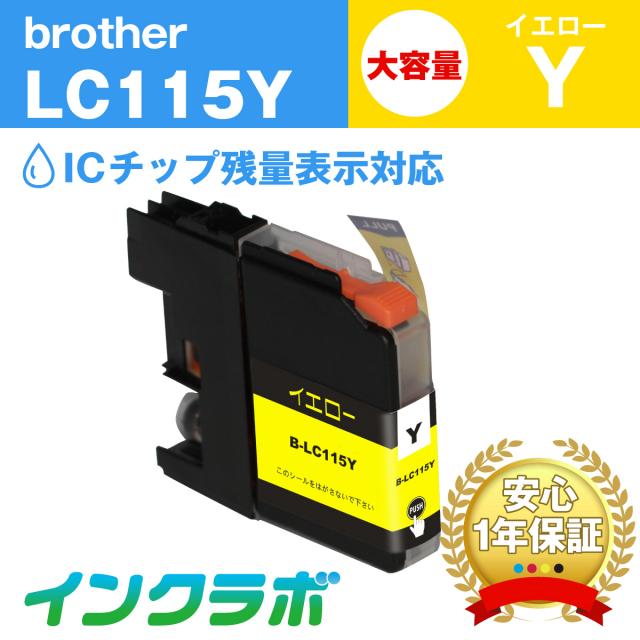 ブラザー 互換インク LC115Y イエロー大容量