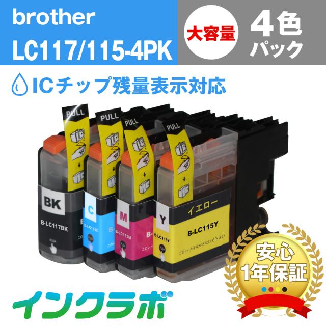 ブラザー 互換インク LC117/115-4PK 4色パック大容量