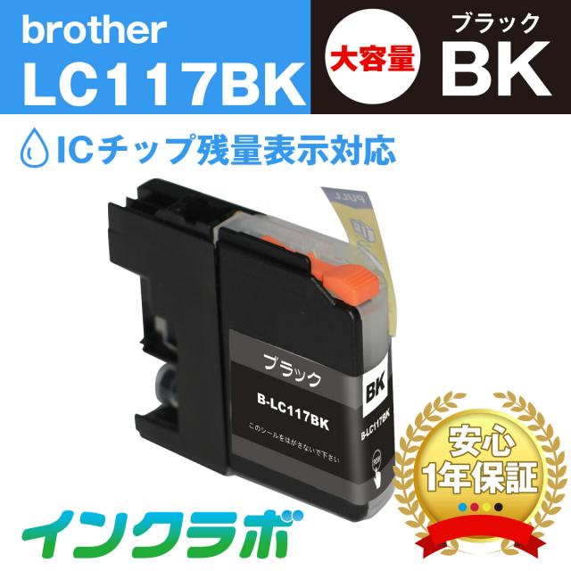 ブラザー 互換インク LC117BK ブラック大容量