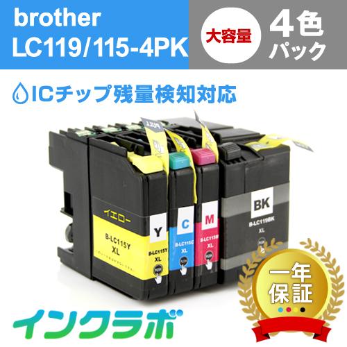 ブラザー 互換インク L119/115-4PK 4色パック大容量