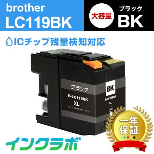 ブラザー 互換インク LC119BK ブラック大容量