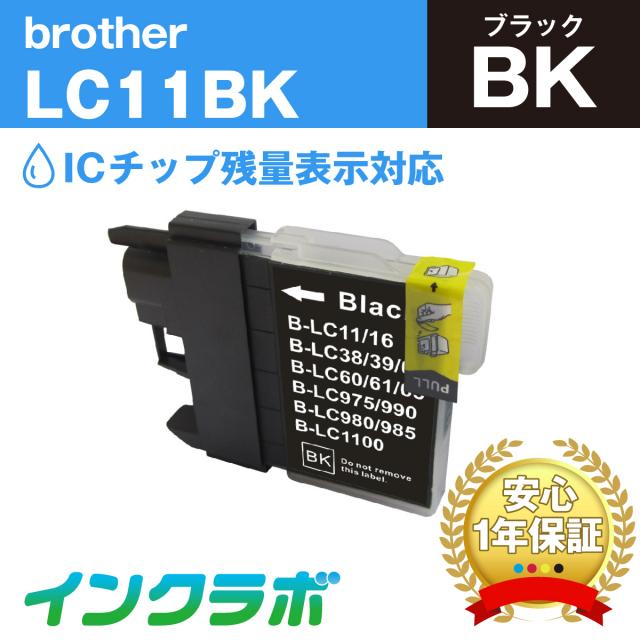 Brother(ブラザー)プリンターインク用の互換インクカートリッジ LC11BK/ブラックのメイン商品画像