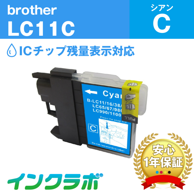 ブラザー 互換インク LC11C シアン