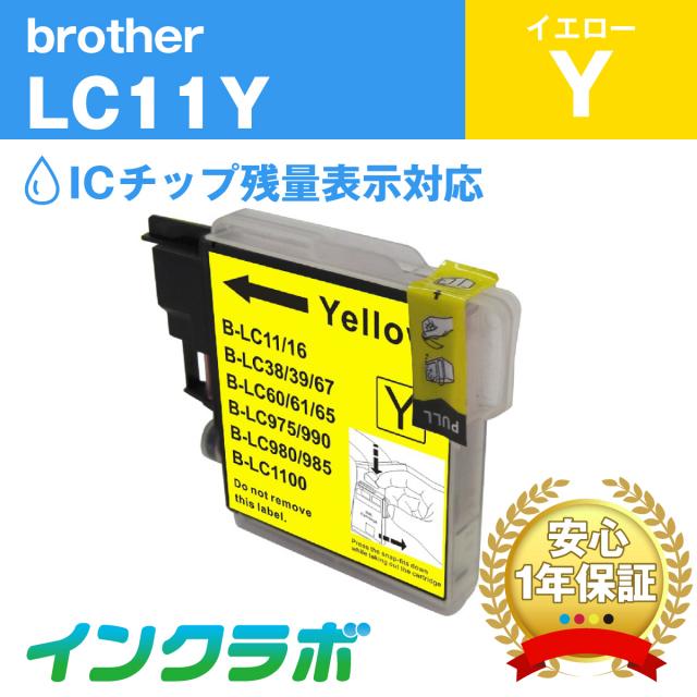 ブラザー 互換インク LC11Y イエロー