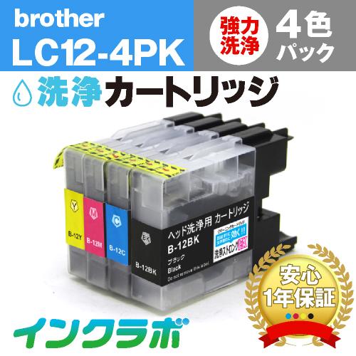 Brother (ブラザー) 洗浄カートリッジ LC12-4PK 4色パック洗浄液