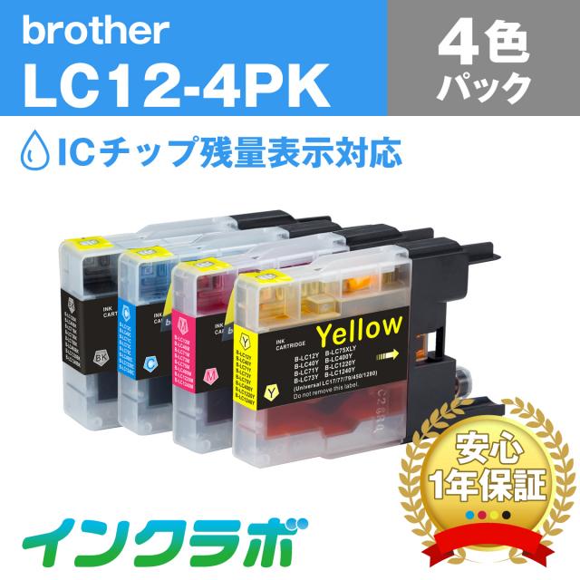 ブラザー 互換インク LC12-4PK 4色パック