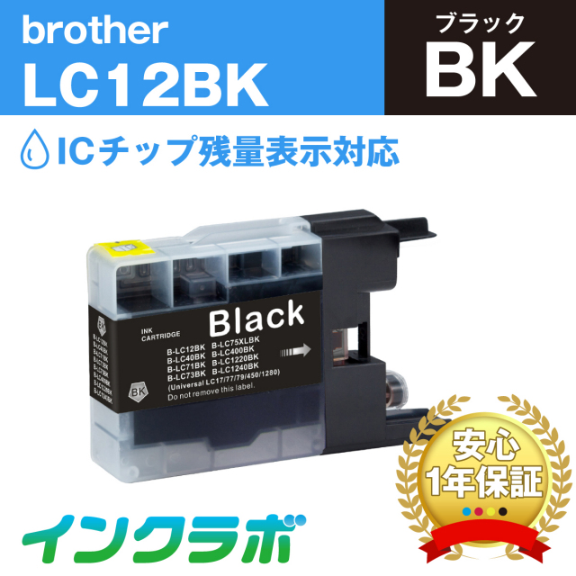 ブラザー 互換インク LC12BK ブラック