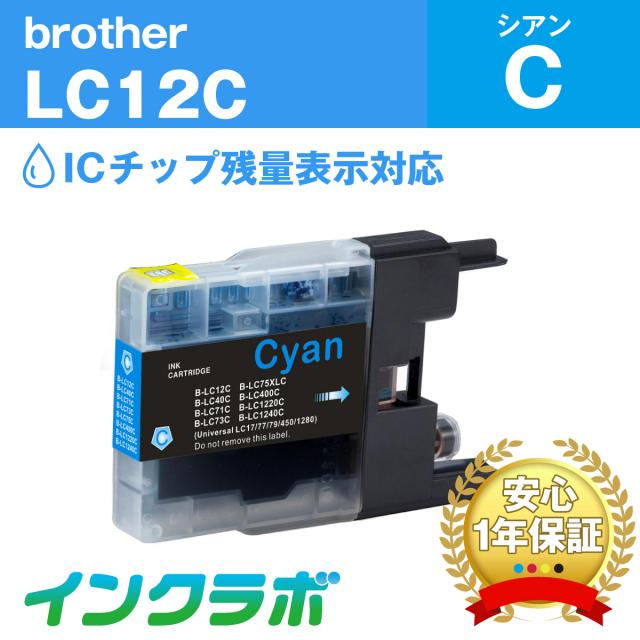 Brother(ブラザー)プリンターインク用の互換インクカートリッジ LC12C/シアンのメイン商品画像