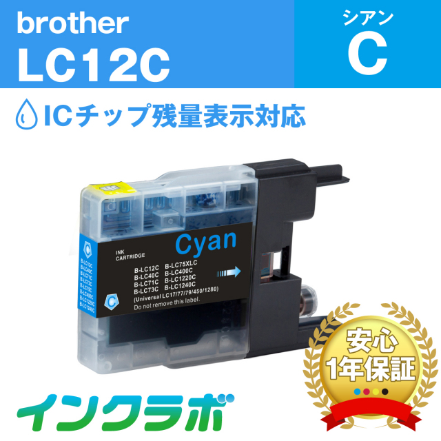 ブラザー 互換インク LC12C シアン