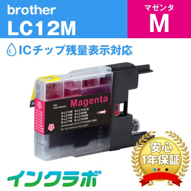 ブラザー 互換インク LC12M マゼンタ