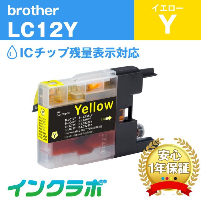 Brother(ブラザー)プリンターインク用の互換インクカートリッジ LC12Y/イエローのメイン商品画像