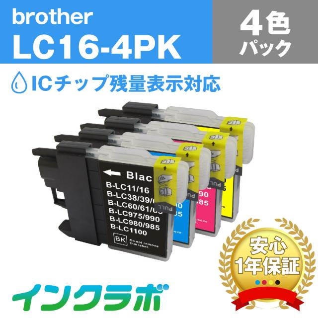 Brother(ブラザー)プリンターインク用の互換インクカートリッジ LC16-4PK/4色パックのメイン商品画像