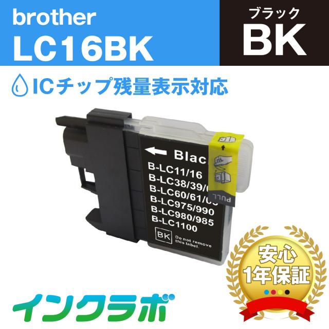 Brother(ブラザー)プリンターインク用の互換インクカートリッジ LC16BK/ブラックのメイン商品画像