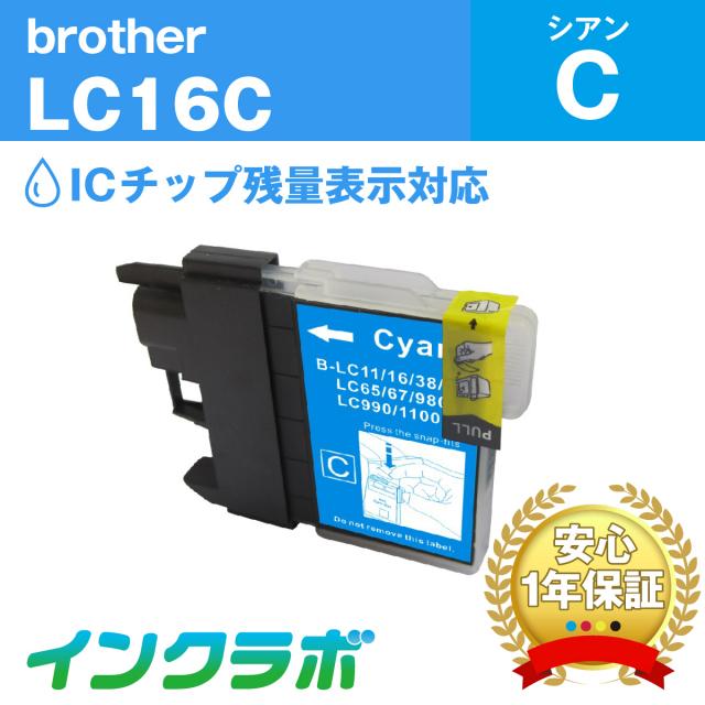 ブラザー 互換インク LC16C シアン