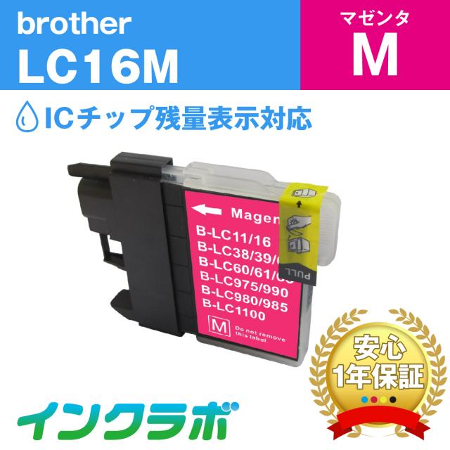 ブラザー 互換インク LC16M マゼンタ