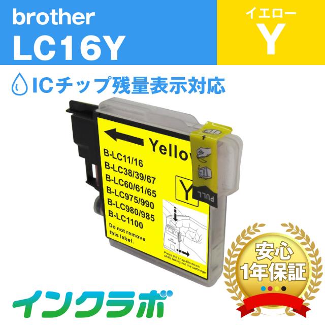 Brother(ブラザー)プリンターインク用の互換インクカートリッジ LC16Y/イエローのメイン商品画像