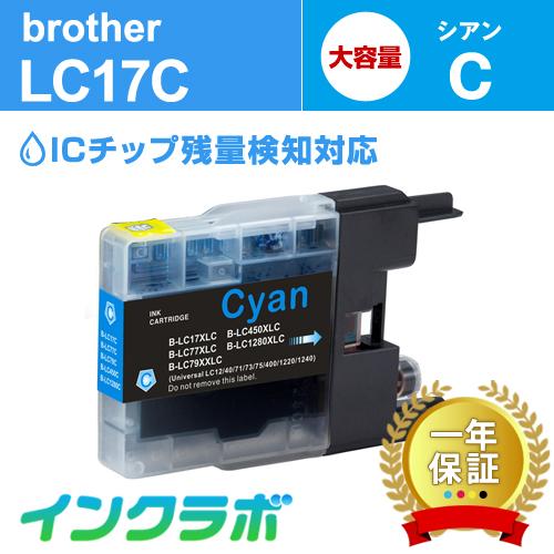 ブラザー 互換インク LC17C シアン大容量