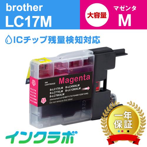 ブラザー 互換インク LC17M マゼンタ大容量