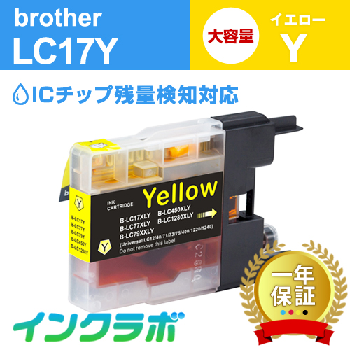 Brother (ブラザー) 互換インクカートリッジ LC17Y イエロー大容量