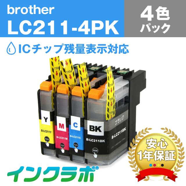 Brother(ブラザー)プリンターインク用の互換インクカートリッジ LC211-4PK/4色パックのメイン商品画像