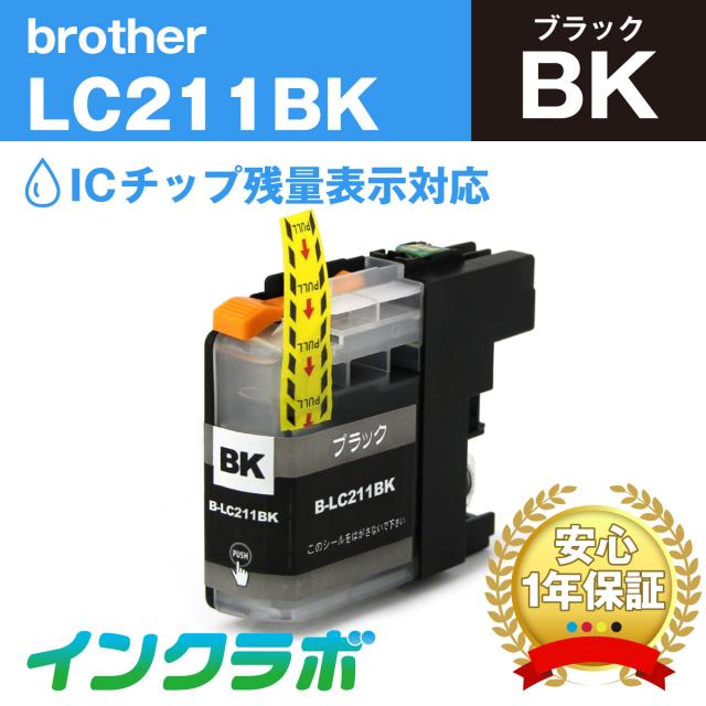 Brother(ブラザー)プリンターインク用の互換インクカートリッジ LC211BK/ブラックのメイン商品画像