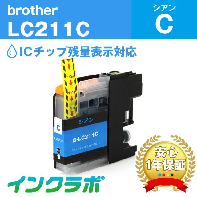 Brother(ブラザー)プリンターインク用の互換インクカートリッジ LC211C/シアンのメイン商品画像