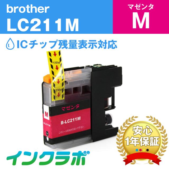ブラザー 互換インク LC211M マゼンタ