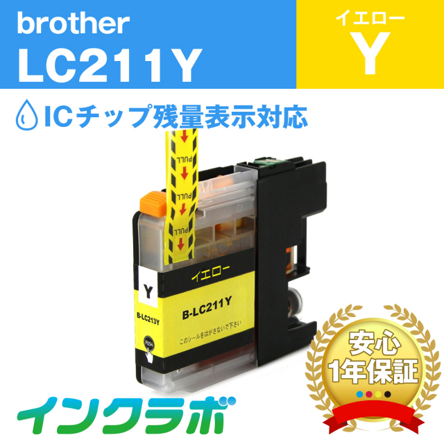 Brother(ブラザー)インクカートリッジ LC211Y/イエロー