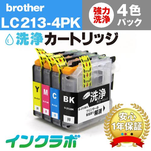 ブラザー ヘッドクリーニング用の洗浄カートリッジ LC213-4PK 4色パック洗浄液の商品画像