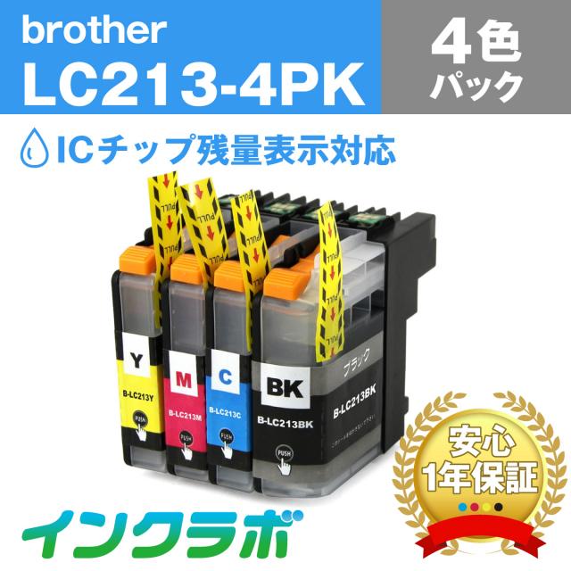 ブラザー 互換インク LC213-4PK 4色パック