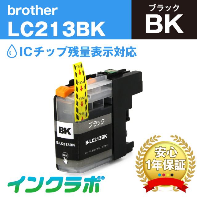 ブラザー 互換インク LC213BK ブラック