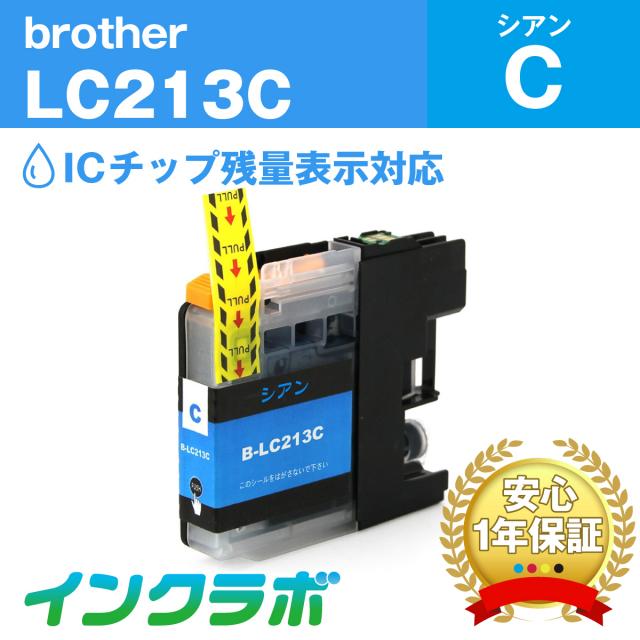 ブラザー 互換インク LC213C シアン