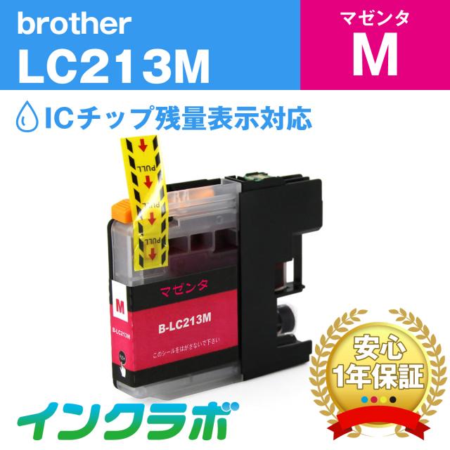 ブラザー 互換インク LC213M マゼンタ