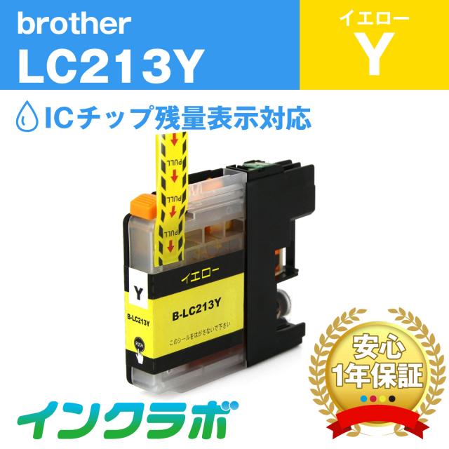 ブラザー 互換インク LC213Y イエロー
